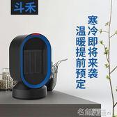 暖風機便攜式小型迷你電暖器家用取暖器小太陽嬰兒宿舍辦公室桌面 名創家居館DF