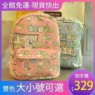 後背包 日本可愛卡通女生學生書包校園可愛帆布雙肩後背包 【現貨免運】