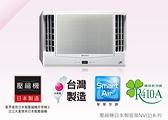 《日立 HITACHI》R410冷媒 一級變頻 冷暖雙吹窗型 RA-50HV1