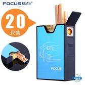 煙盒香菸盒usb打火機充電軟包煙盒20支裝超薄創意防風電子點煙器煙盒