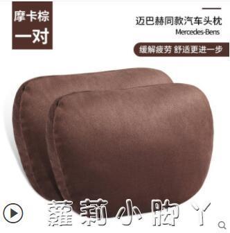 奔馳汽車頭枕S級邁巴赫頸椎枕頭車用座椅車載靠墊靠枕護頸枕一對 NMS蘿莉新品