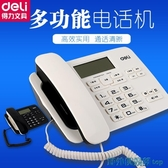 電話機 得力794坐式固定電話機家用坐機辦公室座式有線座機單機來電顯示 快速出貨