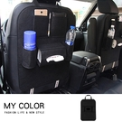 汽車 椅背 收納袋 置物袋 毛氈椅背 後座掛袋 車載座椅 椅背掛袋 掛袋【Y054】MY COLOR
