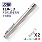 力田 TL0-3D  高品質太陽光LED手電筒 /支