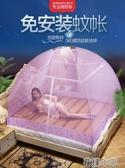 免安裝蒙古包蚊帳1.5m床1.8m雙人家用加密加厚1.2米單人學生宿舍 花樣年華YJT