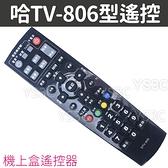 哈TV 數位電視機上盒遙控器 (含學習按鍵) 佳聯 佳光 大屯 電視數位機上盒遙控器 TOP-004 TOP-005