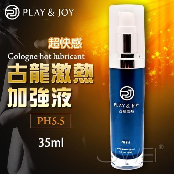 傳說情趣~PLAY & JOY.Cologne hot Lubricant 古龍激熱加強高潮液(35ml)