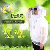 防蜂服全套防護服專用養蜂衣蜂帽養蜂工具  創想數位