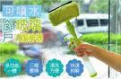【H01012】玻璃神器 可噴水玻璃清潔器 擦窗器 大掃除 清潔 雙面清潔刷 三合一多功能 清洗方便