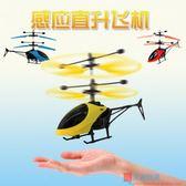 新款兒童小飛機充電耐摔遙控直升機懸浮感應飛行器會飛的迷你玩具 年貨必備 免運直出