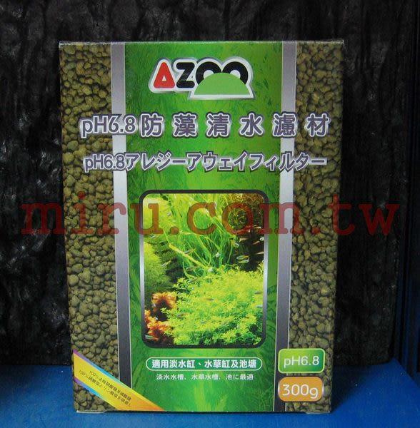 【西高地水族坊】AZOO pH6.8防藻清水濾材