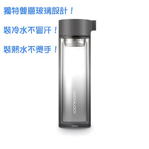 樂扣樂扣 繽紛漸層耐熱雙層玻璃水壺 LLG653 黑色款 350ml
