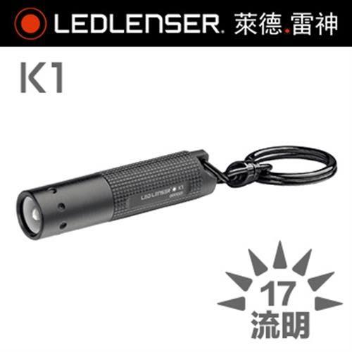 德國 LED LENSER K1鎖匙圈型手電筒
