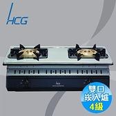 和成 HCG 嵌入式三口瓦斯爐 GS280Q