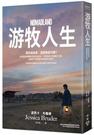 游牧人生【電影書衣版】是四海為家,還是無家可歸?全球金融海嘯後的...【城邦讀書花園】