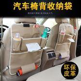 汽車用後座椅靠背掛袋車載多功能收納袋後背椅皮革置物袋車內用品【元氣少女】