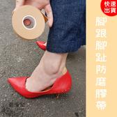 現貨-多功能防磨腳後跟貼 磨腳貼 防磨腳神器【H063】『蕾漫家』