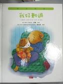 【書寶二手書T9/少年童書_YGP】我好難過_康娜莉雅.史貝蔓