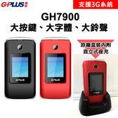 全配 現貨 G-Plus GH7900 雙螢幕 3G 長輩 公務 折疊機 手機 全新空機
