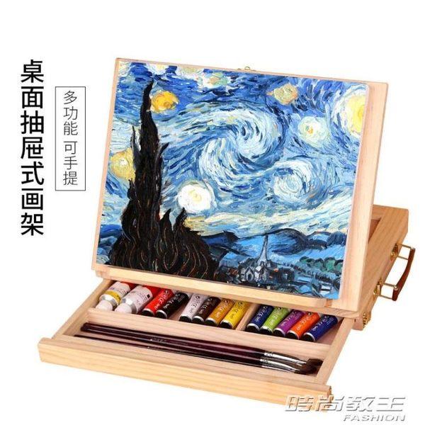 桌面抽屜臺式畫架 畫架畫板套裝木制折疊素描水彩畫架寫生油畫箱   時尚教主
