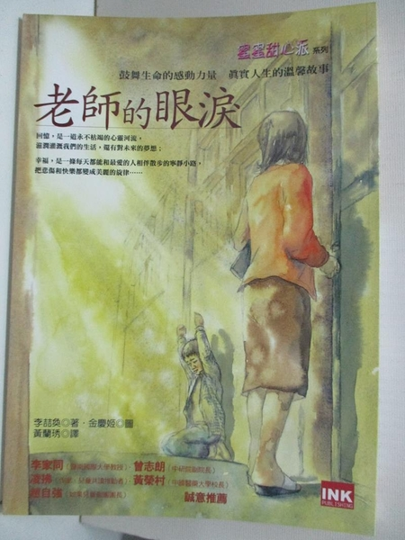 【書寶二手書T2/勵志_BUM】老師的眼淚_黃蘭琇, 李哲煥
