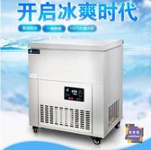 碎冰機 冰柱機LJM120-6六桶雪花冰綿綿冰機製冰機綿綿冰磚機商用T