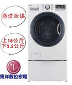 ***東洋數位家電***運送+安裝 LGTWINWash 雙能洗 (蒸洗脫烘) 16公斤+2.5公斤 WD-S16VBD+WT-D250HW