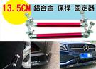 13.5cm 紅色 固定型 鋁合金 保桿 固定器 保桿裝飾 改裝拉桿 下巴拉桿 小拉桿 拉桿 汽車裝飾 保險桿