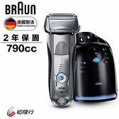 【福利品出清,限量兩組】德國百靈BRAUN-7系列智能音波極淨電鬍刀790cc(再送全新刀頭 )