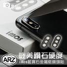 imos 藍寶石光學玻璃鏡頭保護鏡 iPhone Xs Max X 鏡頭保護貼 9M高硬度防護 iXs 鋁合金鏡頭保護框 ARZ
