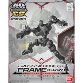 SD鋼彈 BANDAI 組裝模型 CROSS SILHOUETTE系列 CS骨架 灰色 OP-02