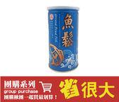 團購12罐/箱 打95折 -廣達香魚鬆(箱)