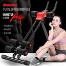 健腹器懶人收腹機腹部運動健身器材家用鍛煉腹肌訓練器美腰機WY 【全館免運限時八五折】