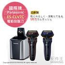 日本代購 日本製 Panasonic 國際牌 ES-CLV7C 電動刮鬍刀 5刀頭 附洗淨座 青/棕