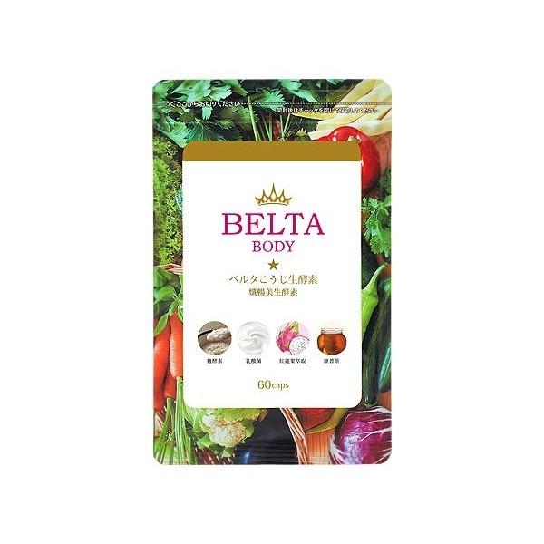 BELTA 孅暢美生酵素(植物發酵濃縮液)60顆【小三美日】※禁空運
