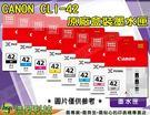 CANON CLI-42 C 藍 原廠盒裝 PRO100/100 IAMC82