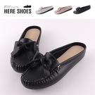 [Here Shoes]休閒鞋-皮質鞋面 蝴蝶鞋造型 簡約純色 豆豆鞋 半包莫卡辛鞋 穆勒鞋 MIT台灣製-ANDW263