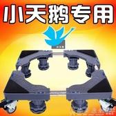 洗衣機底座小天鵝洗衣機底座托架不銹鋼架子固定加高全自動滾筒波輪行動支架DF 維多