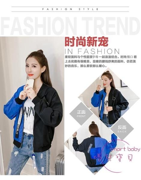 棒球外套   外套女秋裝正韓學生新品寬鬆百搭短款長袖小清新棒球服潮【快速出貨】