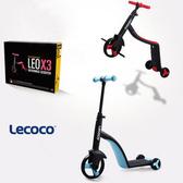 *babygo*Lecoco 三合一多功能成長型兒童三輪車/滑板車/滑步車(紅色/藍色)