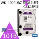 高雄/台南/屏東監視器 WD100PURZ 紫標 10TB 3.5吋監控系統硬碟