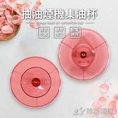 【珍昕】【2入組】抽油煙機集油杯(外徑約11.5cm、內徑約8.5cm)/油杯/集油杯/抽油煙機
