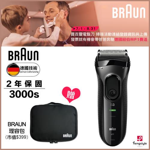 德國百靈BRAUN-新升級三鋒系列電鬍刀(黑)3000s 公司貨保固 電動刮鬍刀 父親節送禮推薦 加贈理容包