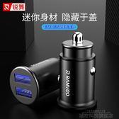 車載充電器汽車車充快充轉換插頭USB點煙器插座萬能型多功能 城市科技