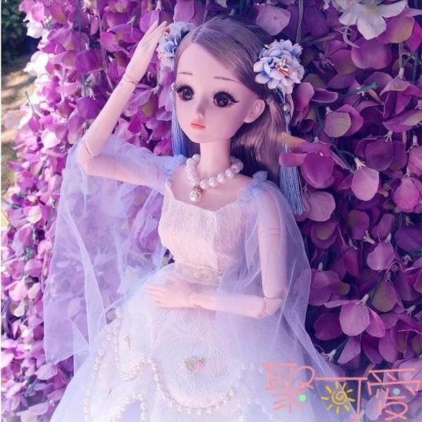 仿真公主洋娃娃套裝女孩兒童玩具芭比娃娃【聚可愛】