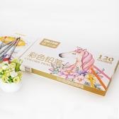 油性彩色鉛筆120色專業手繪盒裝初學者入門美術繪畫填色專用彩鉛筆成人彩鉛72色