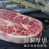 【超值免運】美國藍帶厚切凝脂霜降牛排3片組(300公克/1片)