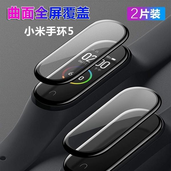 小米手環5保護貼 3D曲面全覆蓋 保護膜 防刮膜 小米5手環屏幕保護膜 保護膜 鋼化玻璃貼膜