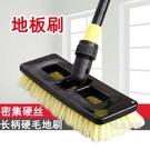 大號長柄刷子硬毛地刷浴缸地板刷清潔衛生間瓷磚洗地刷