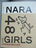 【書寶二手書T8/藝術_KKP】NARA 48 GIRLS:奈良美智48女孩_原價500_奈良美智